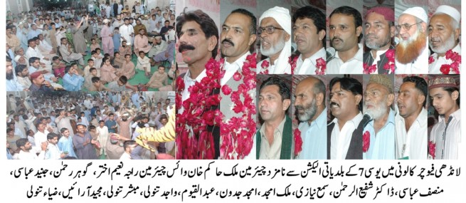 Landhi Feature Colony UC 7