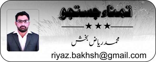 Logo Muhammad Riaz Bakhsh
