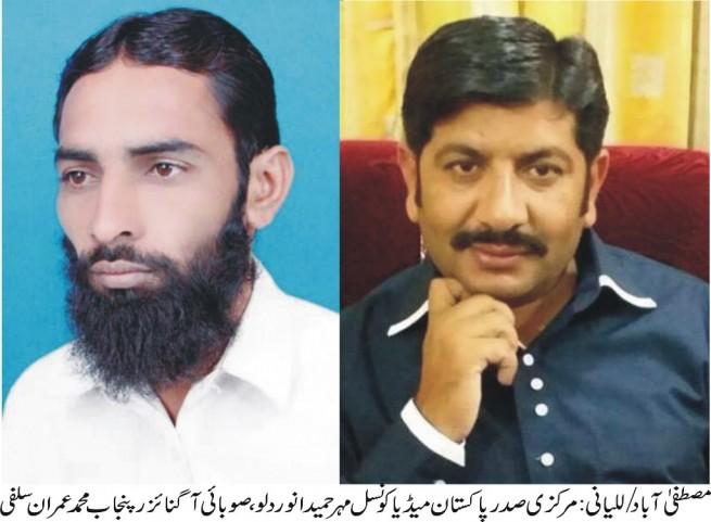 M. Imran Salfi and Maher Anwer Hameed