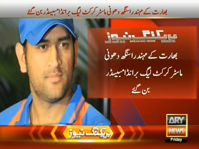 Mahendra Singh Dhoni – Breaking News – Geo