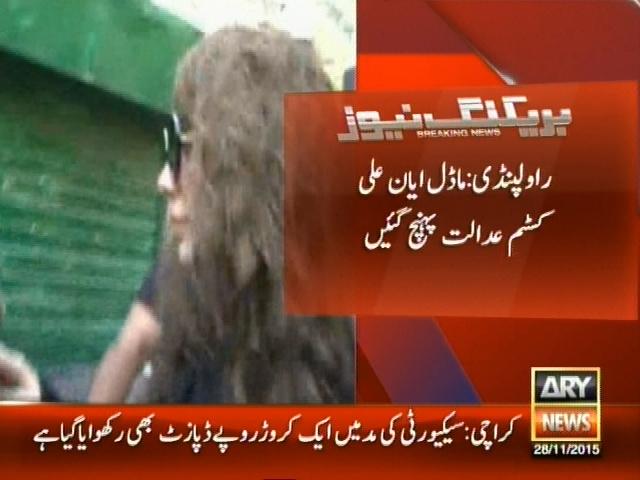 Model Ayyan Ali Case– Breaking News – Geo