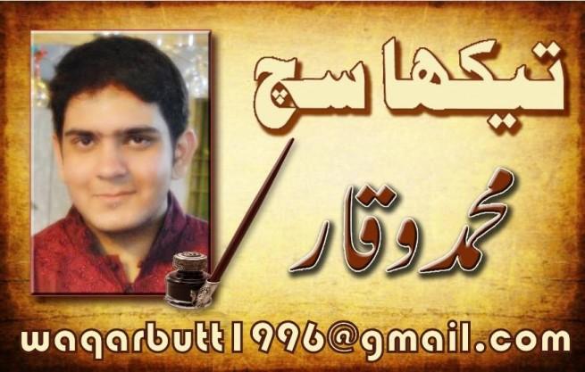 Mohammed Waqar