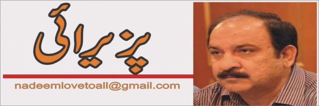 Nadeem Rehman Malik