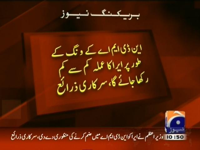 Nawaz Sharif Approval– Breaking News – Geo