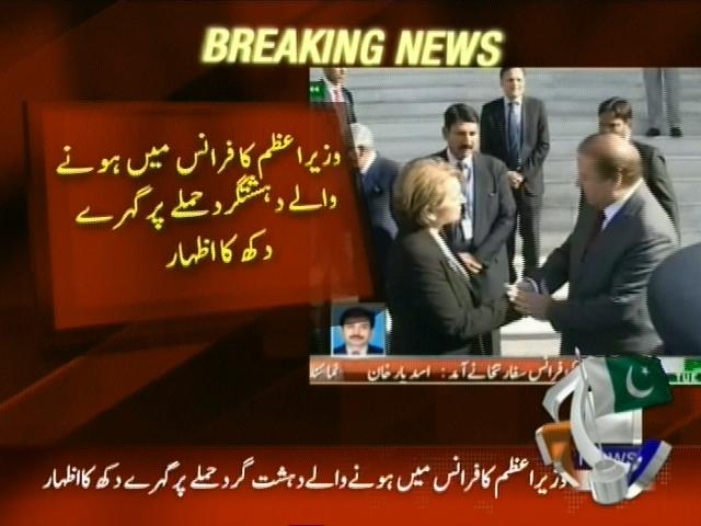 Nawaz Sharif,French Embassy Arrival– Breaking News – Geo