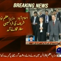 Nawaz Sharif,French Embassy Arrival– Breaking News – Geo