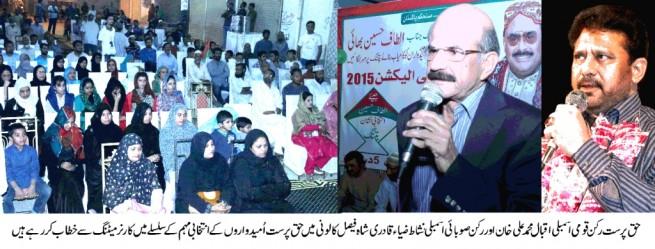 Nishat Zia Qadri Corner Meeting Speach