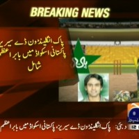 ODI Series,Babar Azam– Breaking News – Geo