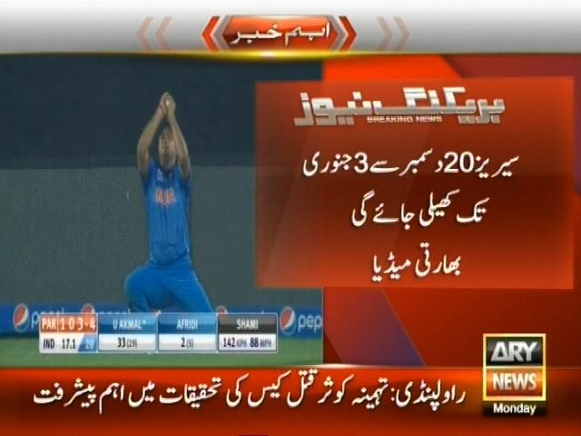 Pak India Series– Breaking News – Geo