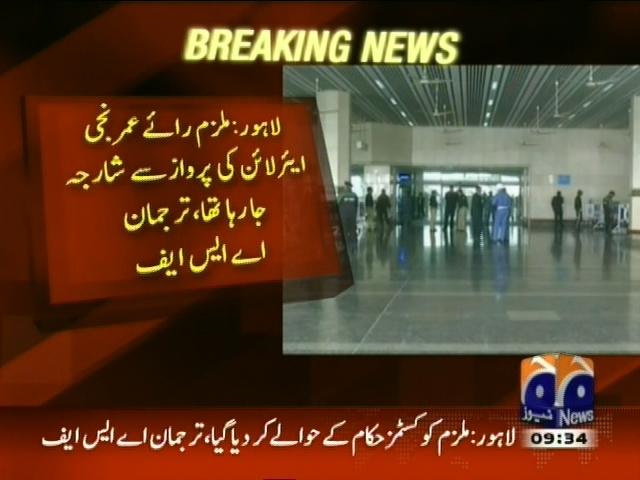 Passenger Gold Recovered– Breaking News – Geo