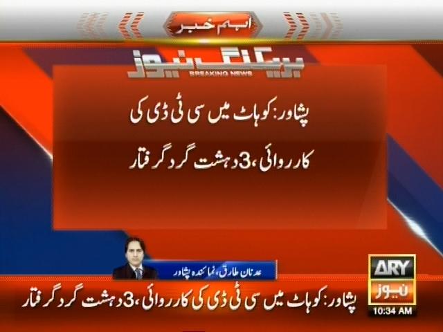 Peshawar Terrorist Arrested– Breaking News – Geo