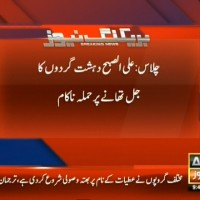 Police Station Attack– Breaking News – Geo