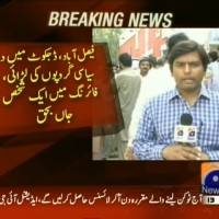 Political Groups Fight– Breaking News – Geo