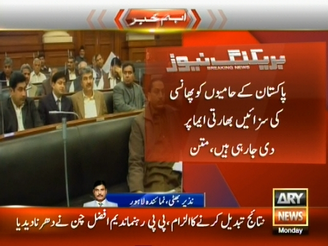 Punjab Assembly– Breaking News – Geo