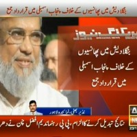 Punjab Assembly– Breaking News – Geo