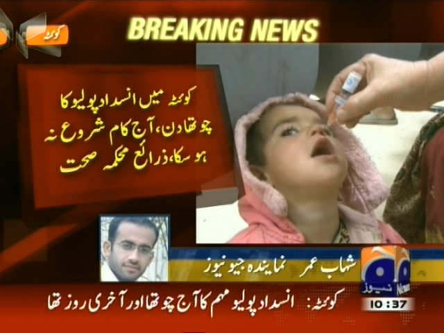 Quetta Polio Campaign– Breaking News – Geo