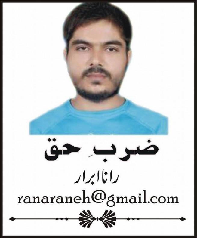 Rana Abrar