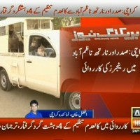 Rangers Action– Breaking News – Geo