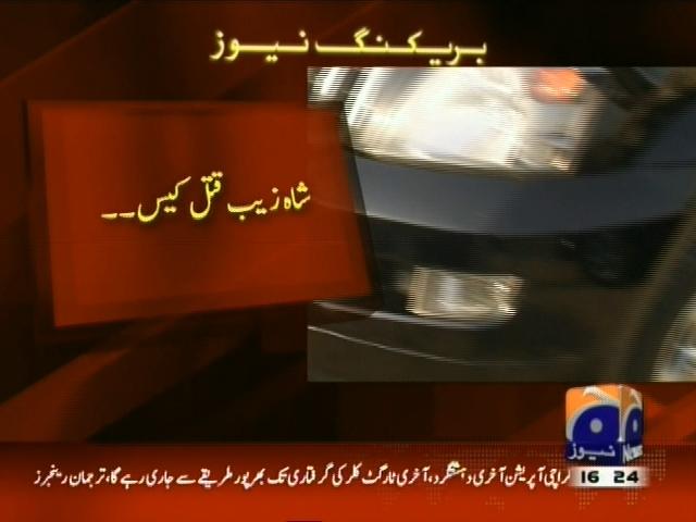 Shazaib Murder Case– Breaking News – Geo