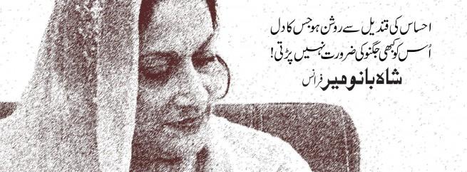 Shah Bano Mir