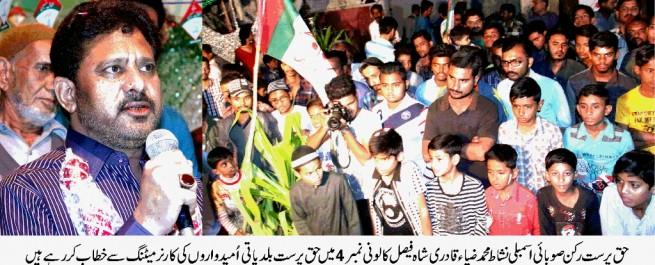 Karachi Shah Faisal Colony Corner Meating