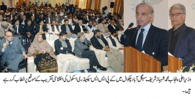 Shahbaz Sharif News