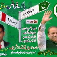 Nawaz Sharif France Welcome Advertisement