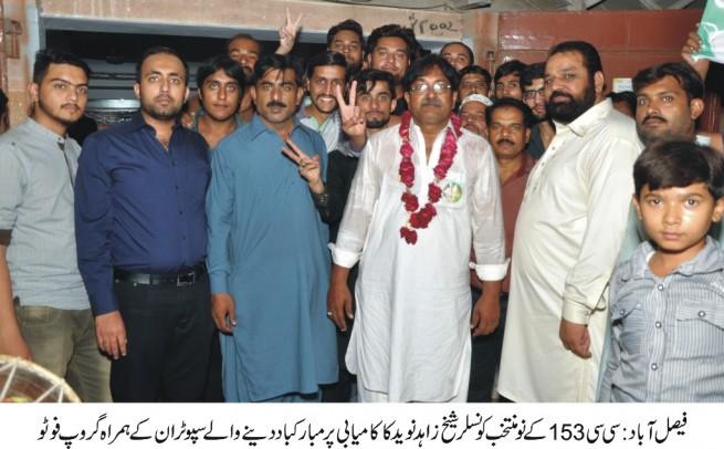 Sheikh Zahid Naveed And Sputran Group Foto