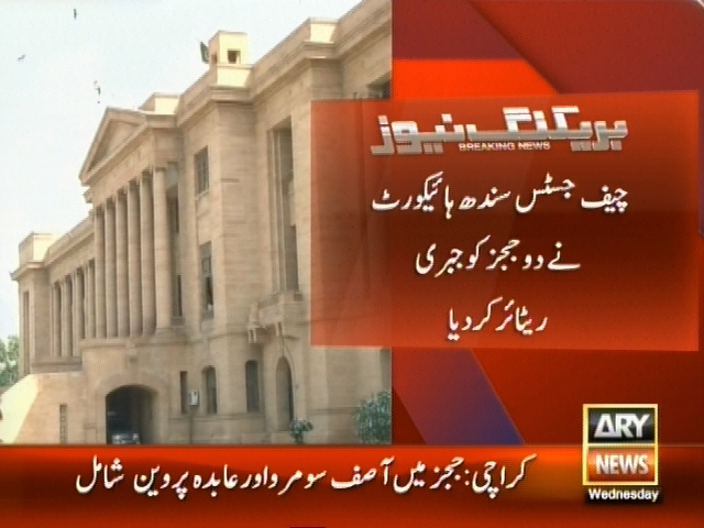 Sindh High Court – Breaking News – Geo