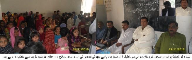 Talhar Latif Day Taqreeb