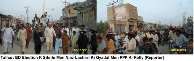 Talhar PPP Rally
