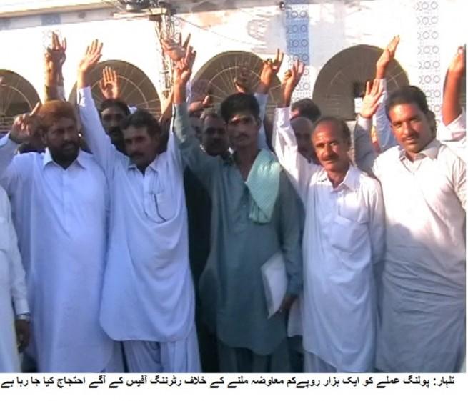Talhar Poling Amle ka Ehtajaj
