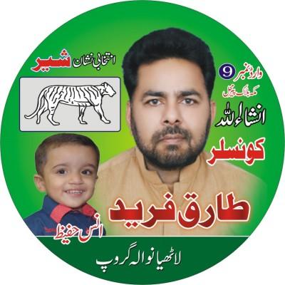 Tariq Fareed