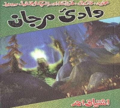 Wadi e Marjan Ishtiaq Ahmed