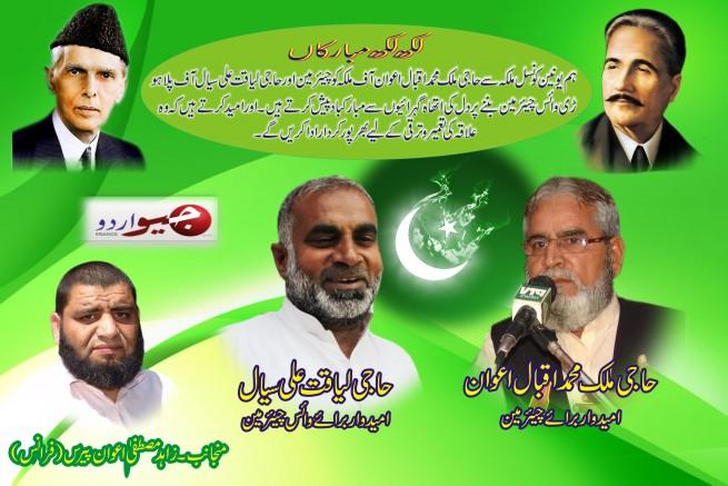 Union Council Malika Advertisement