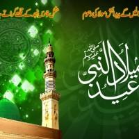 12 Rabi ul Awwal