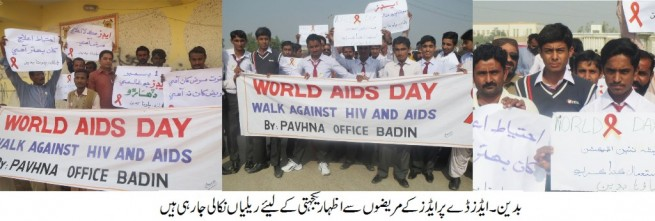 AIDS Day Reference Rally