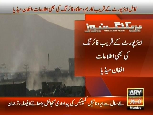Afghanistan Blast– Breaking News – Geo