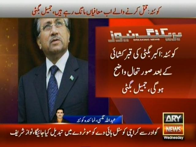 Akbar Bugti Murder Case– Breaking News – Geo