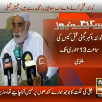 Akbar Bugti Murder Case– Breaking News – Geo