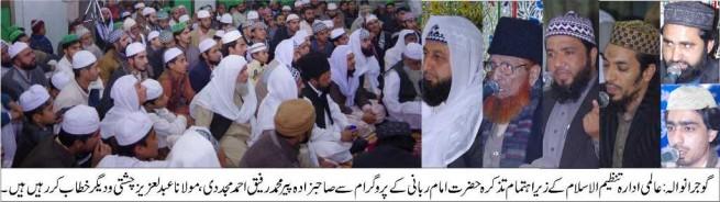 Almi Adara Tanzeem ul Islam Program