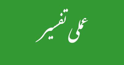 Amli Tafseer