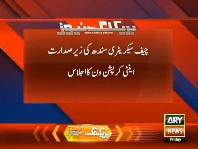 Anti-corruption – Breaking News – Geo