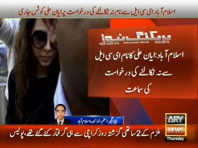 Ayaan Ali– Breaking News – Geo