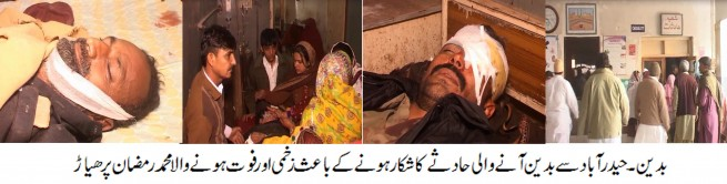 Badin Accident News