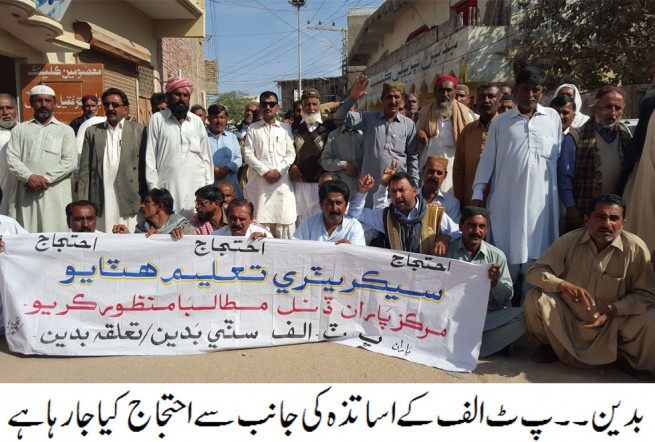 Badin Teachers Protest