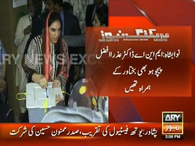 Bakhtawar Bhutto– Breaking News – Geo