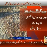 Banu Search Operation– Breaking News – Geo