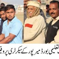 Bhimbar Kabadi Tournament