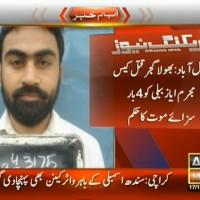 Bhola Gujjar ,Murder Case– Breaking News – Geo